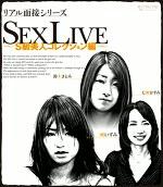 リアル面接シリーズ SEXLIVE ~S級美人コレクション編~