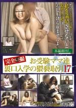 お受験ママ達 裏口入学の猥褻取引17
