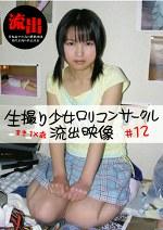 生撮り少女ロリコンサークル流出映像#12 まき1×歳