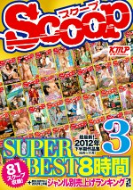 SCOOP SUPER BEST 8時間 3