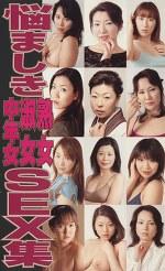 悩ましき 熟女・淑女・中年女 SEX集