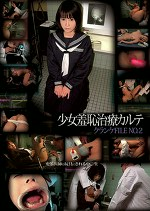 少女羞恥治療カルテ クランケFILE NO.2