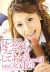 見つめてフェラチオしてあげる。 Vol.4 ver.女子高生