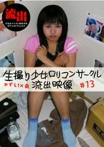 生撮り少女ロリコンサークル流出映像#13 かずえ1×歳