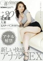Age30 成瀬雛 人妻 元スターバ○クスカフェ勤務