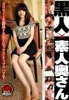黒人×素人奥さん ATGO-094