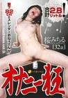オナニー狂 vol.3 桜みちる