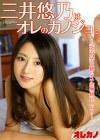 三井悠乃はオレのカノジョ。