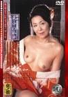 新・母子相姦遊戯 蔵の中の私拾四 松岡貴美子