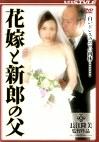 花嫁と新郎の父