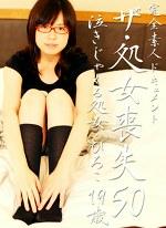 ザ・処女喪失(50)~泣きじゃくる処女・ひろこ19歳