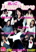 おしっこ Dance Dance 1