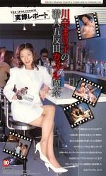 川奈まり子の潜入五反田カップル喫茶