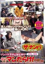 ザ・ナンパスペシャルVOL.199 ヤリマンだらけ!中野[編]