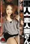 黒人×素人奥さん ATGO-095