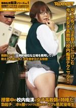 授業中の校内痴漢は女子高教師の特権だ! 勃起チ○ポを擦りつけても拒めないウブな桃尻優等生
