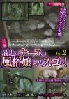 盗撮 最近のナースは風俗嬢よりもスゴい! Vol.2