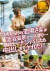 スキだらけの若奥さまが混浴温泉に一人きり・・・裸同士でナンパしたら中出しまでヤれた!