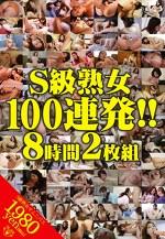 S級熟女100連発!! 8時間