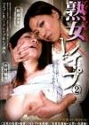 アブノーマルレズ 2熟女×レイプ 2
