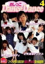 おしっこ Dance Dance 4