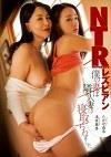 NTRレズビアン ~僕の妻は隣の人妻に寝取られました~ たかせ由奈 浅井舞香