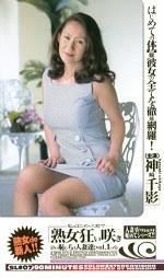 熟女狂い咲き 恥じらう人妻達VOL.1 神崎千影