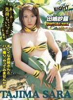 EIGHT 田嶋紗羅 VIRTUAL・SEX