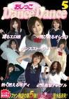 おしっこ Dance Dance 5