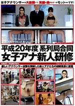 平成20年度 系列局合同 女子アナ新人研修