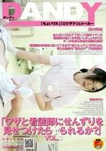 「ワザと看護師にせんずりを見せつけたらヤられるか?」VOL.3