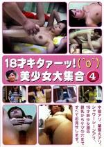 18才キタァーッ(^O^)美少女大集合! 04