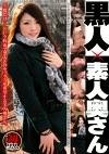 黒人×素人奥さん ATGO-097