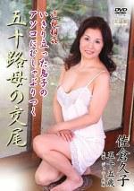 近親相姦 いきり立った息子のアソコにむしゃぶりつく五十路母の交尾 佐倉久子 五十五歳
