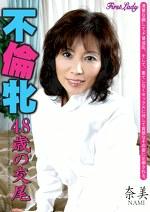 不倫牝 48歳の交尾 奈美