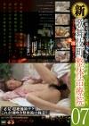 新・歌舞伎町 整体治療院 07