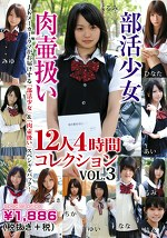 部活少女&肉壷扱い 12人4時間コレクション VOL.3 LACO-05
