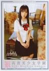 高貴美少女学園 29