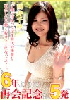 6年ぶりの再会記念に5発 西井千紗