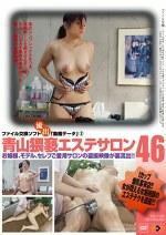 青山猥褻エステサロン 46
