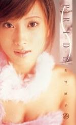 PRIDE 美竹涼子