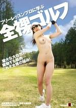フリーレッスンプロに学ぶ 全裸ゴルフ