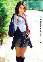 放課後わりきりバイト 05
