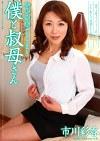 親族相姦 僕と叔母さん 市川彩香 四十一歳