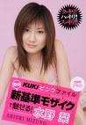 KUKIピンクファイル あの新基準モザイクで魅せる! 水野栞