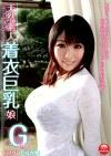 天然素人着衣巨乳娘 Vol.01 たなか唯 Gcup