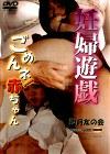 妊婦遊戯 臨月友の会 ごめんネ!赤ちゃん 7