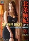 北条麻妃 SUPER BEST 180分 デビュー10周年記念 特別編集版