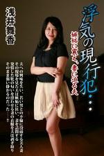 浮気の現行犯・・・嫉妬に震え、妻に迫る夫 浅井舞香