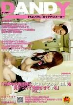 「仕事中の看護師に手コキ/フェラ/SEXを見せつけて発情させてヤる」 VOL.3